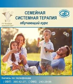 Посмотреть афишу: Семейная системная терапия