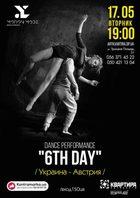 Посмотреть афишу: Dance performance «6th day»