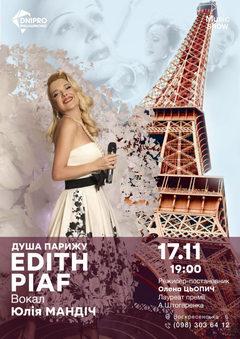 Посмотреть афишу: Едіт Піаф. Душа Парижа