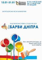 Посмотреть афишу: Барви Дніпра