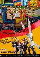 Посмотреть афишу: Hundertwasser Event-cafe