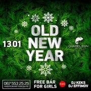 Посмотреть афишу: Old New Year Party в НК Хамелеон