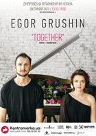 Посмотреть афишу: Egor Grushin «Together»