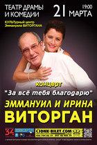 Посмотреть афишу: Эммануил и Ирина Виторган