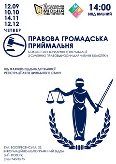 Посмотреть афишу: Правова громадська приймальня