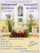 Посмотреть афишу: Різдвяний концерт духовної музики
