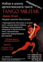 Посмотреть афишу: Tango Militar