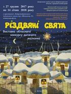 Посмотреть афишу: Выставка детского рисунка «Різдвяні свята»