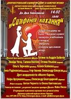 Посмотреть афишу: Симфонія кохання