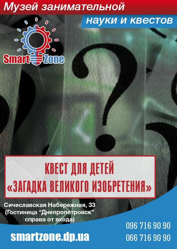 Загадка великого изобретения – Квест в SmartZone
