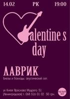 Посмотреть афишу: Valentine's Day в PK
