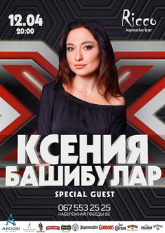 Посмотреть афишу: Ксения Башибулар