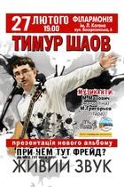 Посмотреть афишу: Тимур Шаов