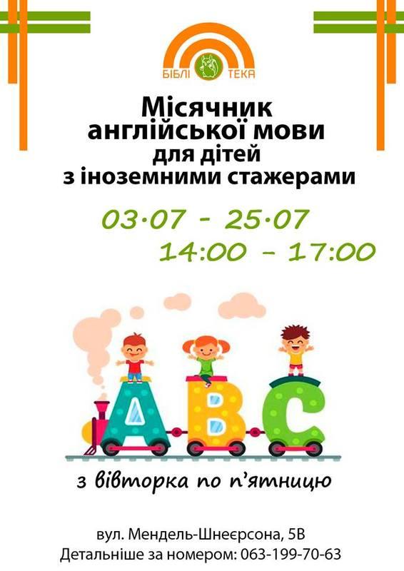 Місячник англійської мови для дітей з іноземними стажерами