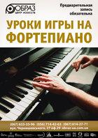 Посмотреть афишу: Уроки игры на фортепиано