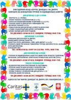 Посмотреть афишу: Безкоштовні групові та індивідуальні заняття у БФ «КАРІТАС ДОНЕЦЬК»