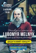 Посмотреть афишу: Любомир Мельник