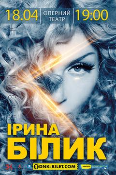 Посмотреть афишу: Ірина Білик