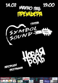 Посмотреть афишу: Symbol Sound