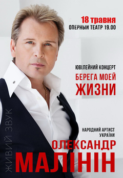 Посмотреть афишу: Александр Малинин