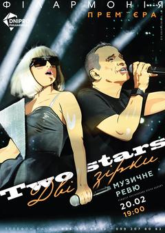 Посмотреть афишу: Музичне ревю «Two stars. Дві зірки»