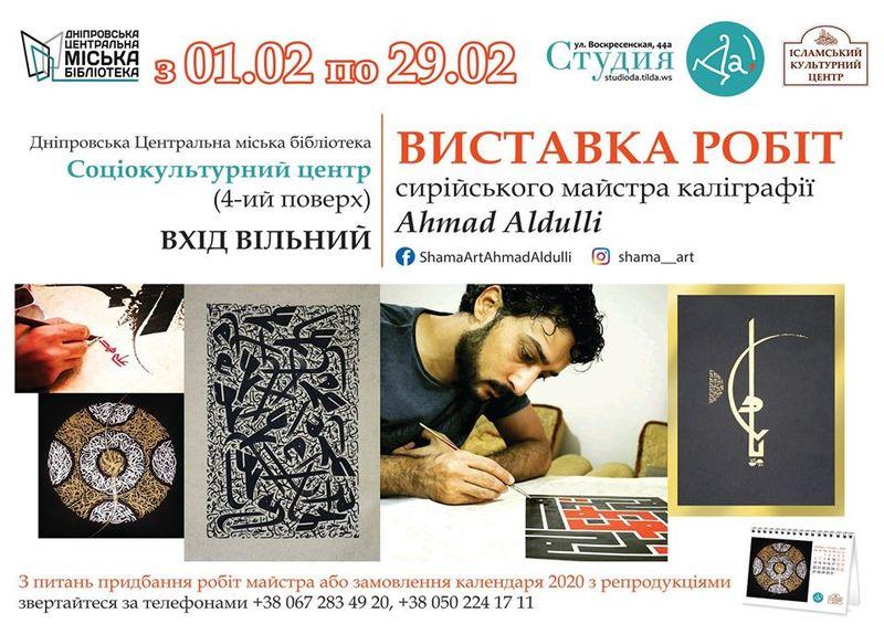 Виставка каліграфічних робіт Ахмада Альдуллі