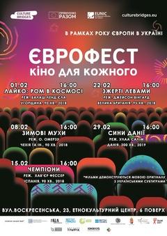 Посмотреть афишу: Єврофест: кіно для кожного