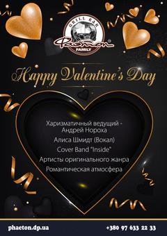 Посмотреть афишу: Happy Valentine's Day в Фаэтоне