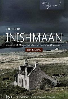 Посмотреть афишу: Остров INISHMAAN