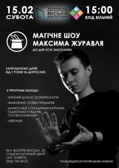 Посмотреть афишу: Магічне шоу Максима Журавля