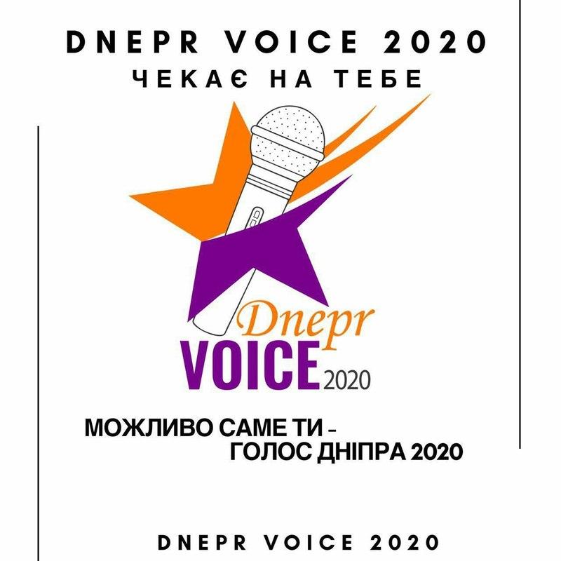 Dnepr Voice-2020