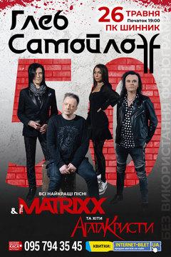 Посмотреть афишу: Глеб Самойлов & The MATRIXX
