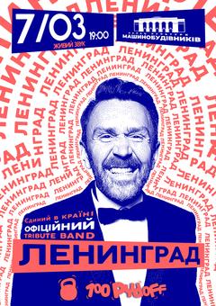 Посмотреть афишу: Ленинград Шоу