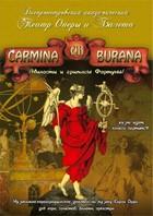 Кармина Бурана