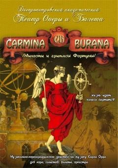 Посмотреть афишу: Кармина Бурана