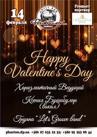 Посмотреть афишу: Happy Valentine`s Day в Фаэтоне