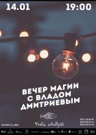 Посмотреть афишу: Вечер магии с Владом Дмитриевым