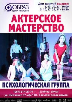 Посмотреть афишу: Театрально-психологическая Студия ЦИ «Образ»