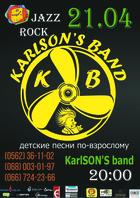 Посмотреть афишу: KarlSON'S band в ивент-кафе Хундертвассер