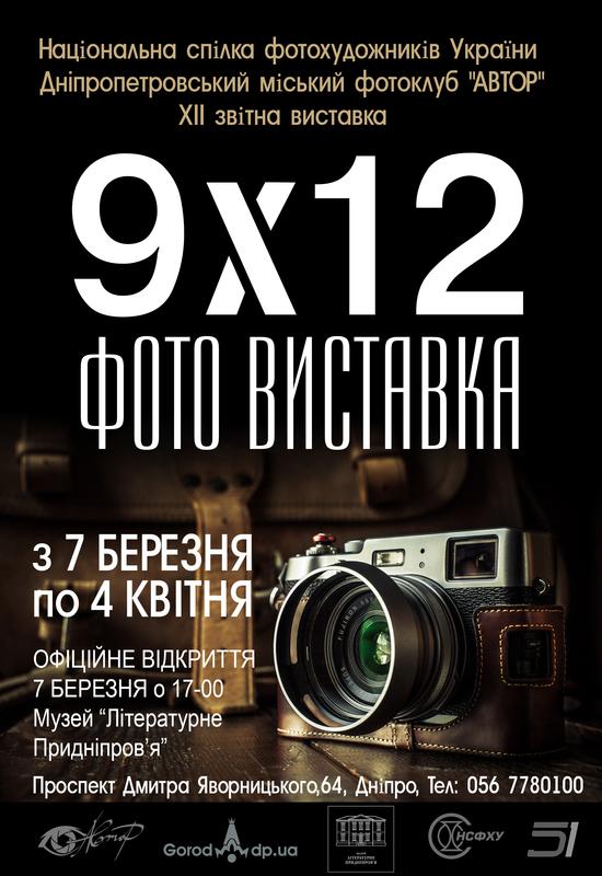 Фотовиставка «9 х 12»