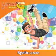 Посмотреть афишу: Брейк-данс в BANANA CLUB