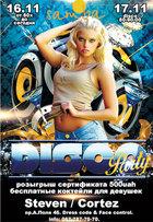 Посмотреть афишу: Disco Party