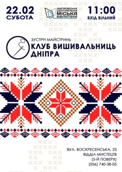 Посмотреть афишу: Клуб вишивальниць Дніпра