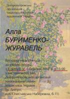 Посмотреть афишу: Виставка Алли Бурименко-Журавель