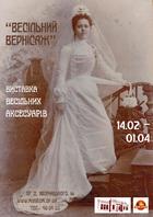 Посмотреть афишу: Свадебный вернисаж