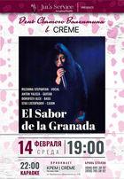 Посмотреть афишу: El Sabor de la Granada
