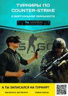 Посмотреть афишу: Турниры по Контр Страйку в виртуальной реальности