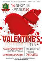 Посмотреть афишу: Valentine's Day в Бароне Разгуляеff