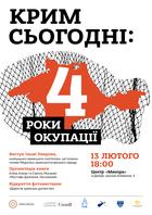 Посмотреть афишу: Крим сьогодні: 4 роки окупації