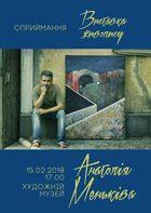 Посмотреть афишу: Персональна выставка художника Анатолия Менькива